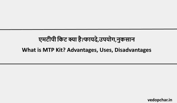 Mtp Kit in hindi