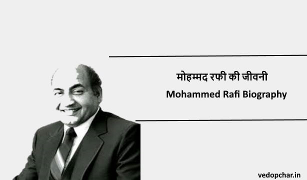 Mohammed Rafi Biography in Hindi