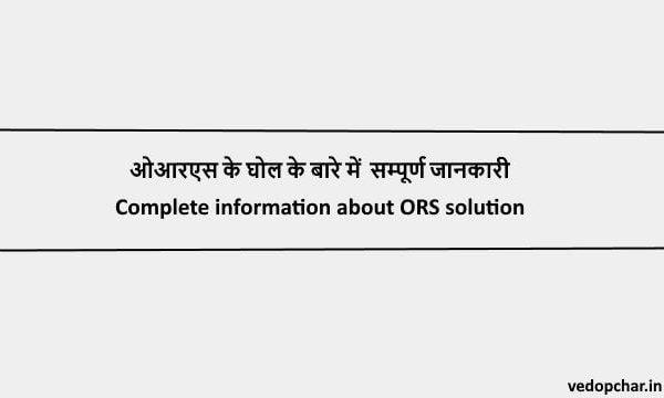 ORS in Hindi:ओआरएस के घोल के बारे में  सम्पूर्ण जानकारी