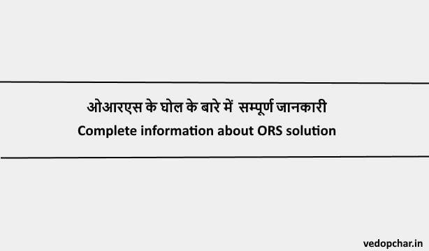 ORS in Hindi