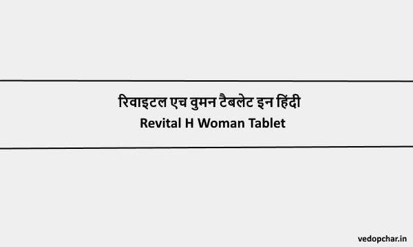Revital H in Hindi:रिवाइटल एच वुमन टैबलेट इन हिंदी