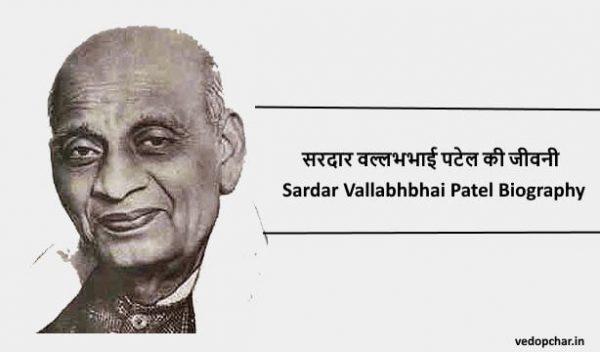 Sardar Vallabhbhai Patel Biography:सरदार वल्लभभाई पटेल की जीवनी