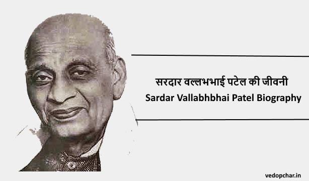Sardar Vallabhbhai Patel Biography