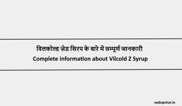 Vilcold Z Syrup in hindi