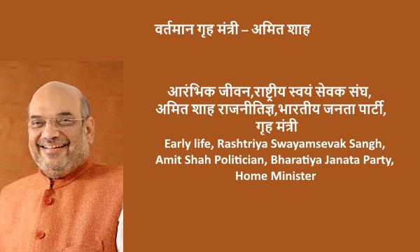 Amit Shah-Home Minister Of India(वर्तमान गृह मंत्री – अमित शाह)