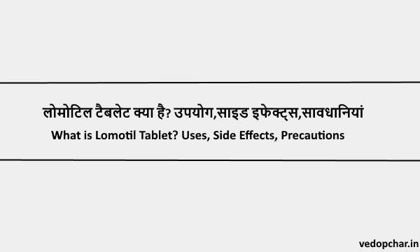 Lomotil Tablet in Hindi:लोमोटिल टैबलेट क्या है?  उपयोग,साइड इफेक्ट्स,सावधानियां