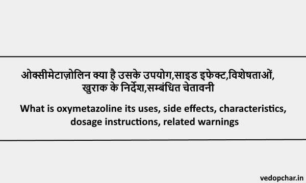 Oxymetazoline in hindi:ओक्सीमेटाज़ोलिन के उपयोग,साइड इफेक्ट,विशेषताओं