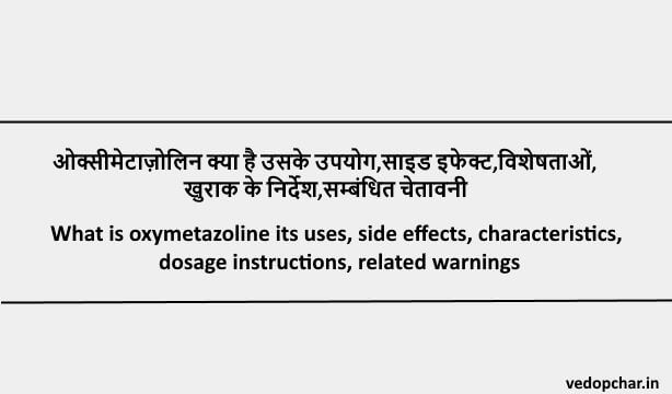 Oxymetazoline in hindi