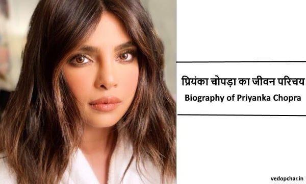 Biography of Priyanka Chopra in hindi:प्रियंका चोपड़ा का जीवन परिचय