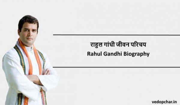 Rahul Gandhi Biography in Hindi -राहुल गांधी जीवन परिचय