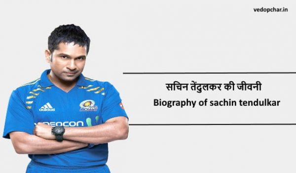 Biography of sachin tendulkar in hindi:सचिन तेंदुलकर की जीवनी