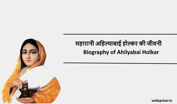 Biography of Ahilyabai Holkar in hindi