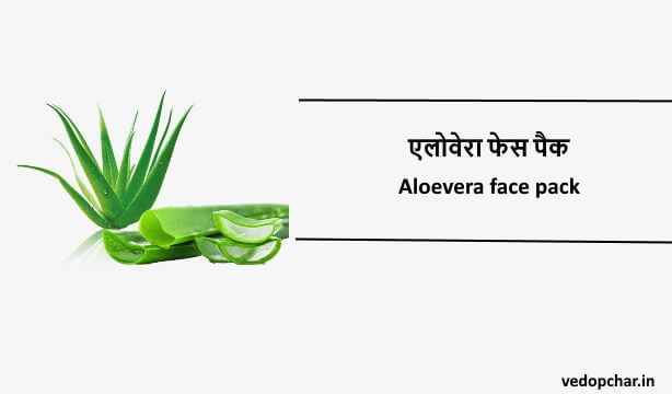 Aloevera face pack