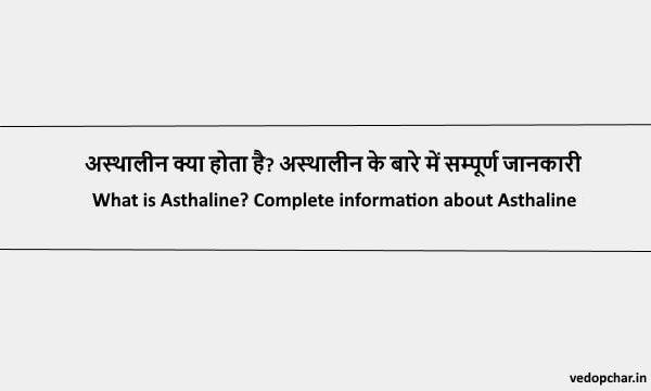 Asthalin in hindi:अस्थालीन क्या होता है? अस्थालीन के बारे में सम्पूर्ण जानकारी