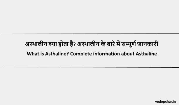 Asthalin in hindi