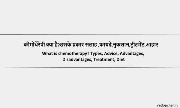 Chemotherapy in Hindi:कीमोथेरेपी क्या है?उसके फायदे,नुकसान,ट्रीटमेंट,आहार..