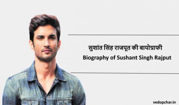 Sushant singh rajput biography:सुशांत सिंह राजपूत की बायोग्राफी