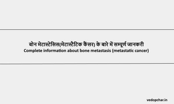 Metastatic cancer in hindi:बोन मेटास्टेसिस(मेटास्टैटिक कैंसर)सम्पूर्ण जानकरी