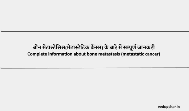 Metastatic cancer in hindi