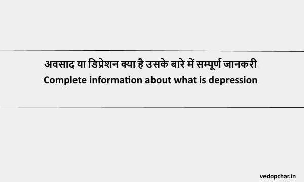 depression in hindi:अवसाद या डिप्रेशन क्या है उसके बारे में सम्पूर्ण जानकरी