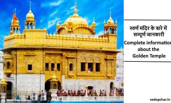 Golden Temple In hindi:स्वर्ण मंदिर के बारे में सम्पूर्ण जानकारी