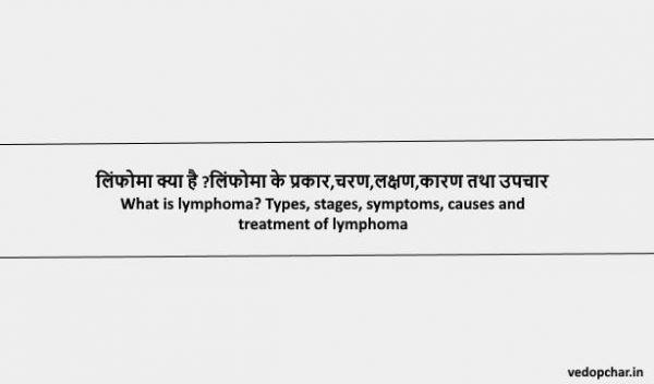 Lymphoma in hindi:लिंफोमा के प्रकार,चरण,लक्षण,कारण तथा उपचार…