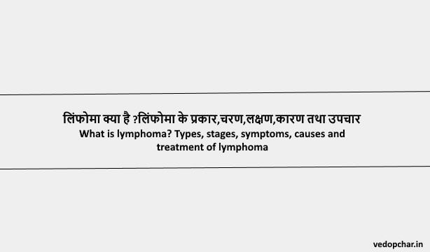 Lymphoma in hind