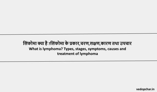 Lymphoma in hind