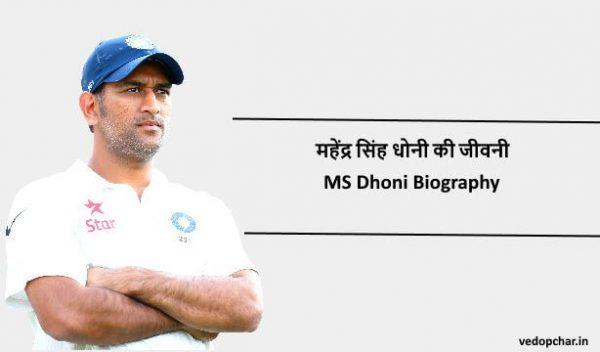 MS Dhoni Biography in Hindi:महेंद्र सिंह धोनी की जीवनी