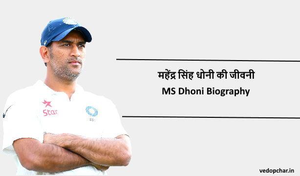 MS Dhoni Biography in Hindi