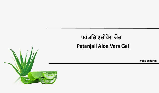 Patanjali Aloe Vera Gel