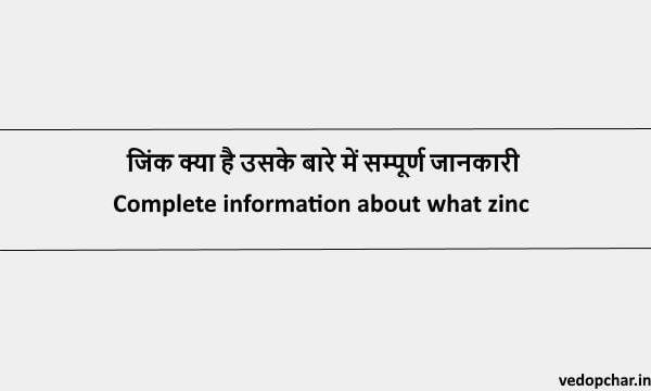 Zinc in hindi:जिंक क्या है उसके बारे में सम्पूर्ण जानकारी