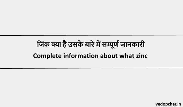 Zinc in hindi