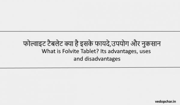 Folvite Tablet in hindi:फोल्वाइट टैबलेट क्या है इसके फायदे,उपयोग और नुकसान