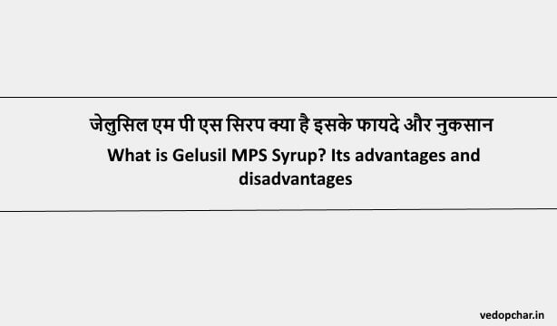Gelusil MPS Syrup in Hindi