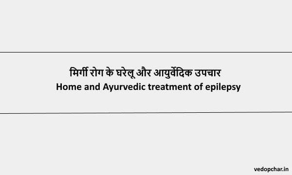 Mirgi in hindi:मिर्गी रोग के घरेलू और आयुर्वेदिक उपचार