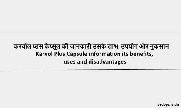 Karvol Plus Capsule in hindi:करवॉल प्लस कैप्सूल की जानकारी उसके लाभ, उपयोग और नुकसान