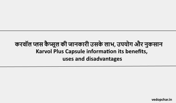 Karvol Plus Capsule in hindi