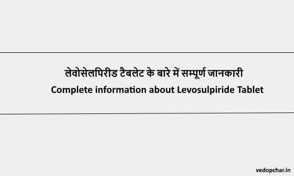 Levosulpiride Tablets in hindi:लेवोसेलपिरीड टैबलेट के बारे में सम्पूर्ण जानकारी