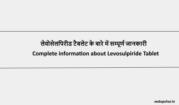 Levosulpiride Tablets in hindi