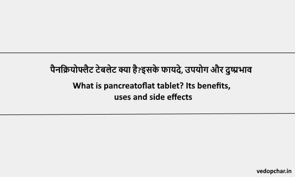 Pankreoflat Tablet in hindi :पैनक्रियोफ्लैट टेबलेट क्या है?इसके फायदे, उपयोग और दुष्प्रभाव