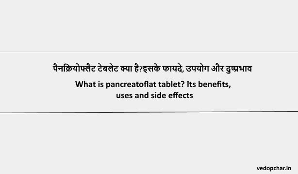Pankreoflat Tablet in hindi