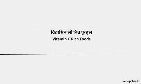 Vitamin C Rich Foods in Hindi:विटामिन सी रिच फूड्स हिंदी में