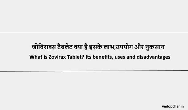 Zovirax tablet in hindi