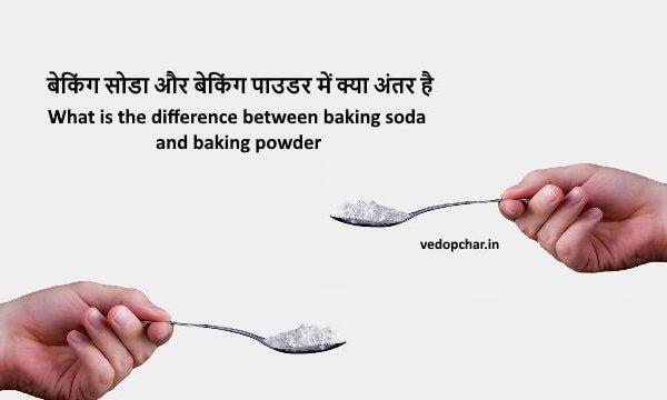 Baking Powder vs Baking Soda:बेकिंग सोडा और बेकिंग पाउडर में क्या अंतर है