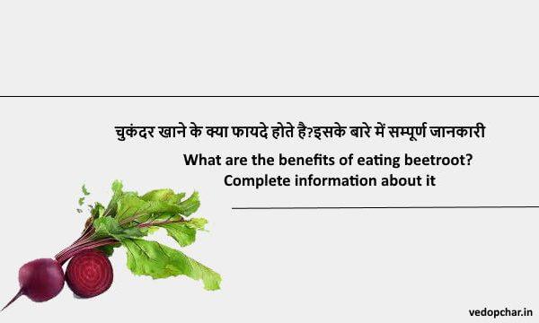 Beetroot in hindi:चुकंदर खाने के क्या फायदे होते है?इसके बारे में सम्पूर्ण जानकारी