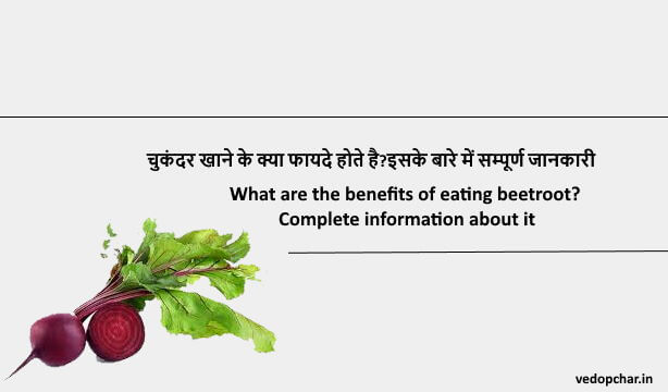Beetroot in hindi