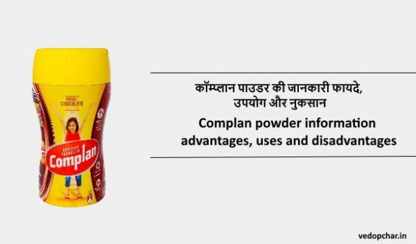 Complan Powder in Hindi:कॉम्प्लान पाउडर की जानकारी फायदे, उपयोग और नुकसान
