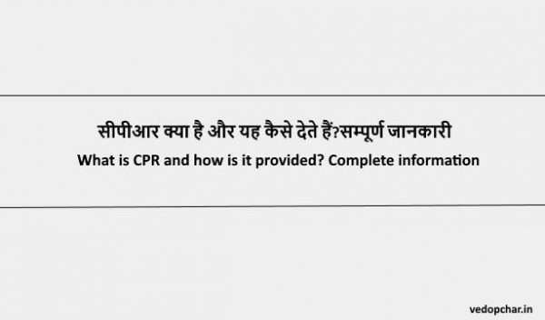 CPR in Hindi:सीपीआर क्या है और यह कैसे देते हैं?सम्पूर्ण जानकारी
