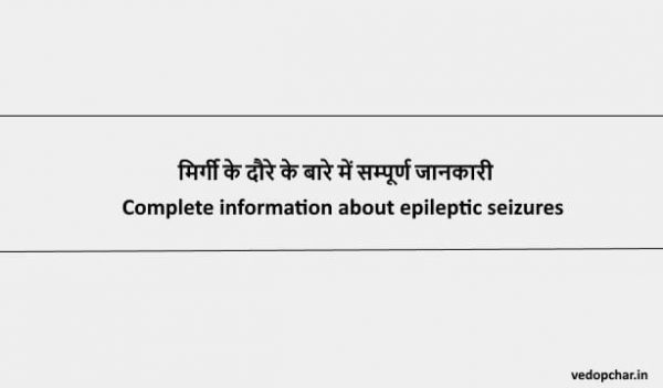 Epilepsy in hindi:मिर्गी का दौरा क्या होता है?इसके कारण,उपचार और नुकसान